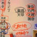 「算命学」秘伝タダもれ30分!? #01  2012/12/21