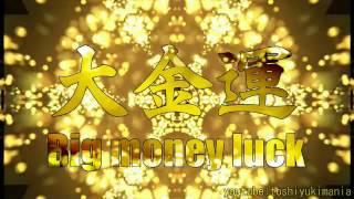 【究極大金運】金運波動周波数で無限の富に同調 Golden akashic record frequency