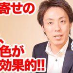 金運アップ財布 引き寄せ 色 風水 金運上昇方法!!!