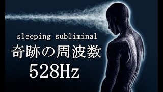 【聞き流すだけで】幸運 健康運 DNA修復 回復 浄化 全てを注入するBGM 528Hz