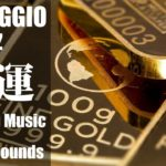 【金運】眠りながら聴くだけ! 驚くほど金運に恵まれるBGM♪ ソルフェジオ周波数528Hz入り音源