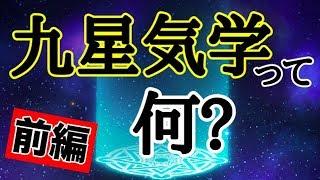 【占い】九星気学を基礎から解説!【前編】