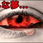 【衝撃】当たり過ぎる夢占い。あなたがストレスを抱えている証の数々が夢に表れる・・・。