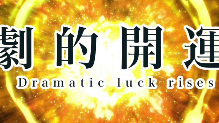【開運】金運・恋愛運・仕事運を上げる音楽:Luck, love luck, work luck, increase all the luck.