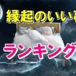 【夢占い】縁起がいい夢ランキングベスト10  最強の夢は「あの夢」だ!!