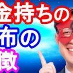 ゲッターズ飯田「金運アップ」お金持ちのお財布の特徴<賢者の泉>