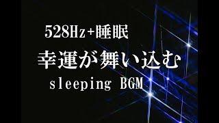 【効果絶大】聴きながら眠ると幸運が舞い込むBGM 金運 恋愛運 睡眠 浄化