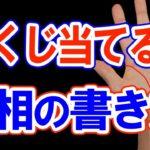 【金運】宝くじが当たると噂の手相の書き方2選!今すぐ確認!