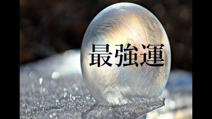 最強運!! 金運 恋愛運 仕事運 開運 すべての運気を上げる・奇跡が現れる 瞑想音楽|Music Video