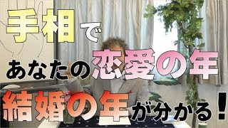 【手相家 西谷泰人】ニシタニショー Vol.12【手相であなたの恋愛の年、結婚の年が分かる】