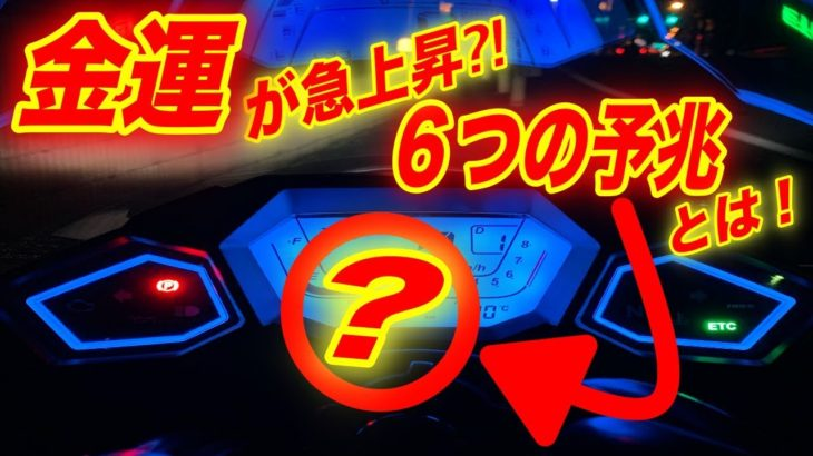 宝くじ購入のチャンスを見逃すな‼︎金運アップの「6つの予兆」【雑パラ】