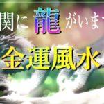 【風水】玄関に龍は住んでいますか?金運アップしない5つのポイントと対処法【有雅】