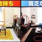 【風水】お金持ちと貧乏人の寝室の違い5選