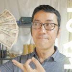 【お金の引き寄せの法則】金運波動を高める願望実現の秘訣【お金至上主義を考え直す】