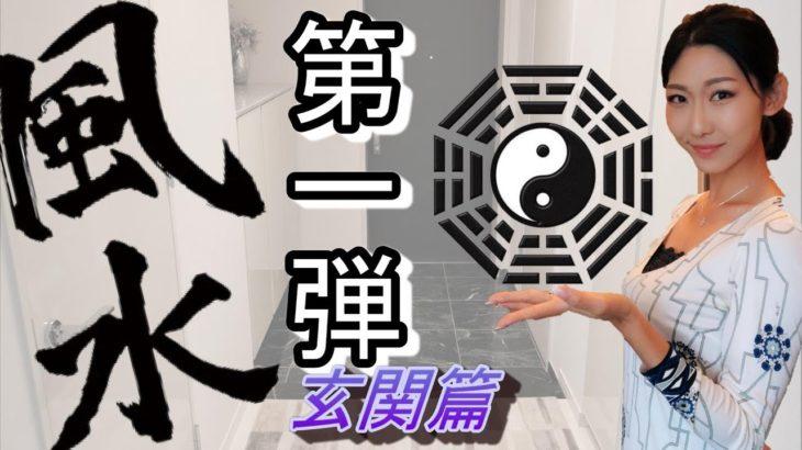 【風水★第一弾☆玄関篇】あなたのお家の風水は大丈夫ですか?