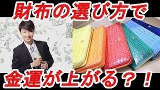 【風水】金運 アップ!!お金持ちになる 財布 はズバリこれだ!!色別に分析