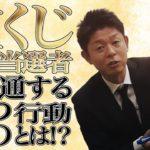 #20 【手相】金運アップの習慣教えます【島田秀平のお怪談巡り】