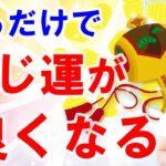 【金運上昇・宝くじ、スクラッチ】くじ運がよくなる動画〜プロ霊能力者のガチパワー