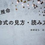【四柱推命】鑑定書、命式の見方・読み方
