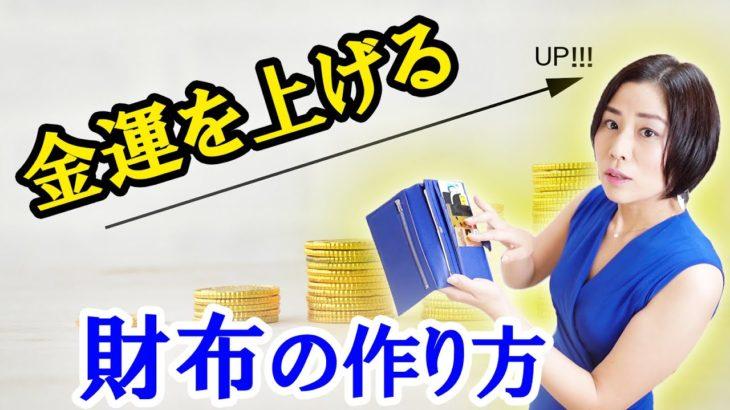 金運の上がる財布の特徴はコレだ!お金持ちになる方法