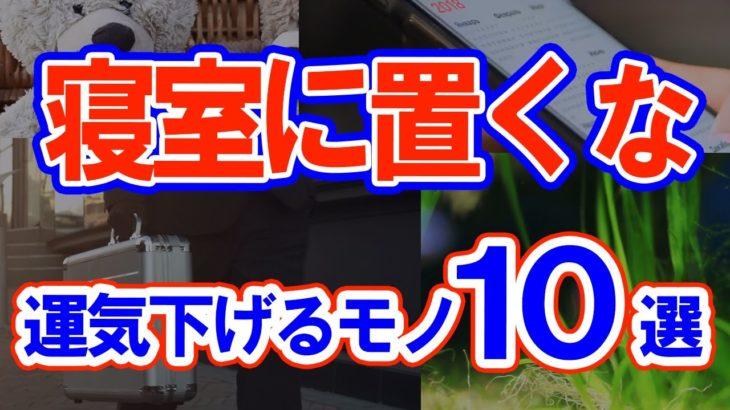 【風水】寝室に置くな!置くと運気が下がると噂のもの10選!
