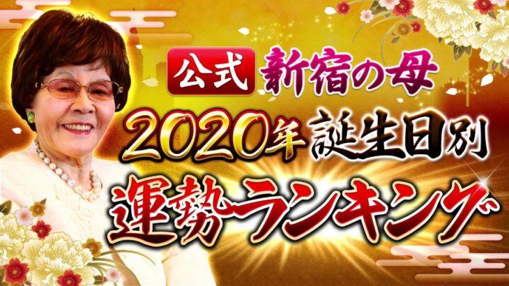 【公式】新宿の母2020年誕生日別運勢ランキング【占い】