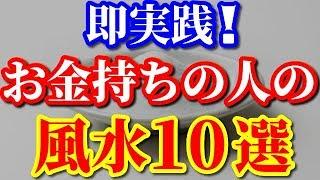 【風水】置くだけで金運アップ!お金持ちの風水10選