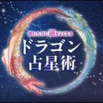 「ドラゴン占星術」で2020年の運勢を徹底解説!柳川隆洸からの運がよくなるメッセージ