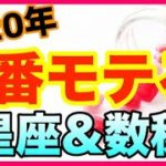 2020年1番モテる星座&数秘は!?【恋愛運 占い】