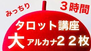 タロット大アルカナ22枚完全マスター講座‼️byキャメレオン竹田