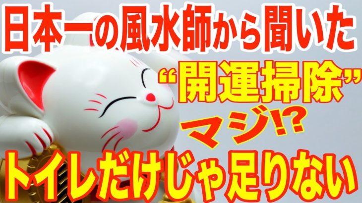 【開運】日本一の風水師に聞いた | 実はトイレ掃除だけでは足りない