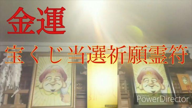 金運 宝くじ当選祈願霊符