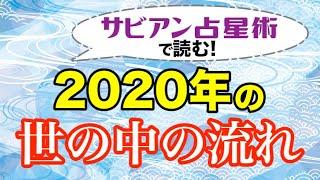 【占い】2020年の世の中の流れをサビアン占星術で読む!【西洋占星術】