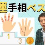 【手相占い】一生お金に困らない金運手相ベスト3!