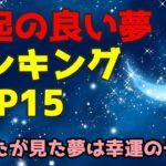 【夢占い】縁起の良い夢ランキングTOP15!幸運の予兆?