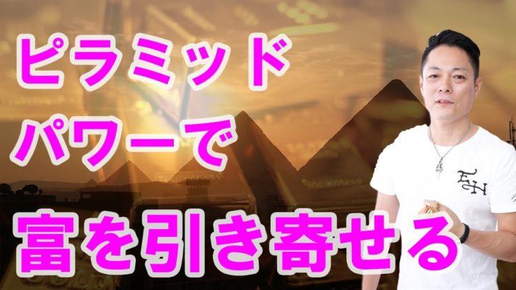 【金運を上げる】ピラミッドパワーで富を引き寄せる〜プロ霊能力者のガチヒーリング