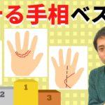 【手相占い】モテる手相ベスト3!恋愛運最強の線を紹介します!
