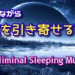 【幸運を引き寄せる音楽】 眠りながら心身を浄化し、幸運を引き寄せる、幻想的サブリミナルスリーピングミュージック