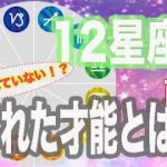 【占い】12星座別!隠れた才能大発表!!【前編】
