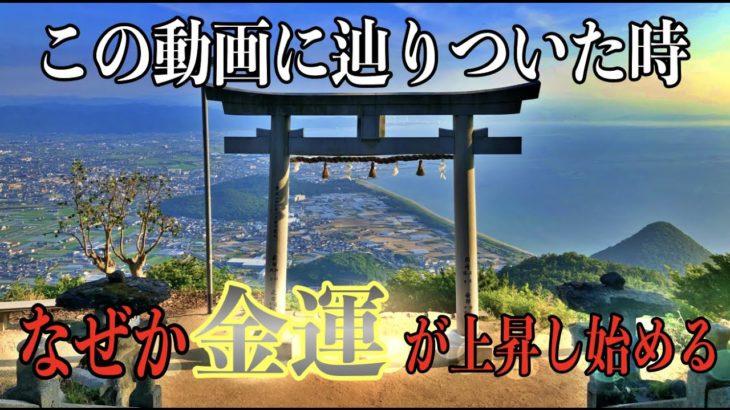 【高屋神社参拝】7日以内に臨時収入が入りました※最強開運金運動画 Visit to Takaya Shrine(Kagawa Japan)