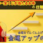 【日本一宝くじが当たるお寺】住職が教える《金運アップ》と《宝くじ必勝》を掴む重要ポイント