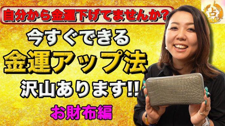 【知らなきゃ大損!】金運アップは簡単だった!自分のお財布を今すぐ確認!亜希先生が教える開運法 お財布編!