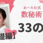 33の人【基礎編】おーたむ式数秘術