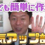 おうちで簡単にできる最強開運術【島田秀平のお開運巡り】#87