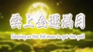 New【最強金運】あなたに雲上の眠りと巨万の富をもたらす黄金の光彩満月【最強睡眠】