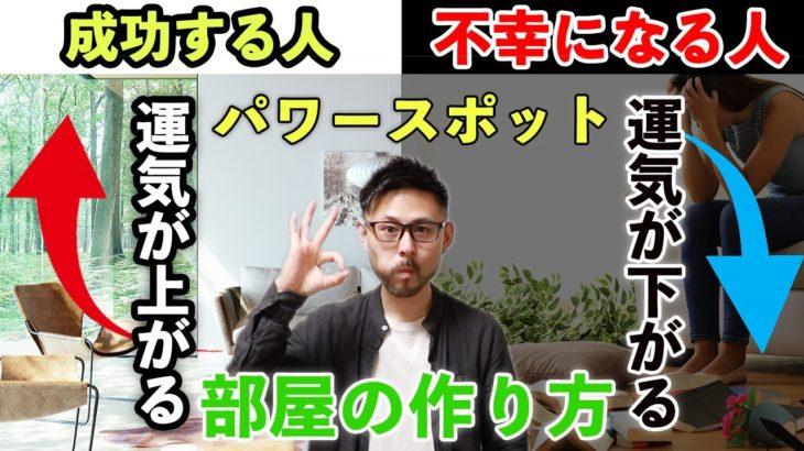 【風水】金運・恋愛運・仕事運アップ!自宅の部屋をパワースポットにする方法5選|しあわせの法則