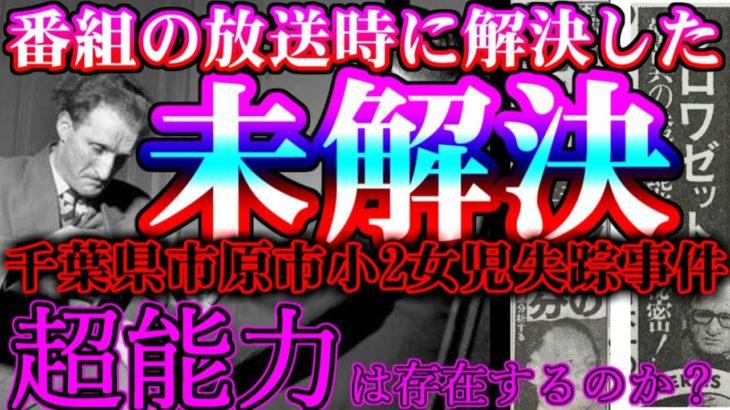 【透視で解決された事件】千葉県小2失踪事件【ジェラルド・クロワゼット】