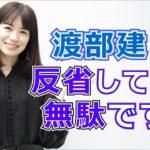 渡部建さん鑑定追加動画!!反省しても無駄です!!!