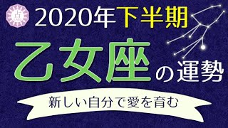 【占い】2020年下半期 乙女座(おとめ座)の運勢を占う!【西洋占星術・タロット】