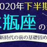【占い】2020年下半期 水瓶座(みずがめ座)の運勢を占う!【西洋占星術・タロット】